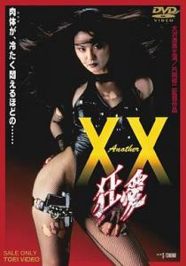 Another XX ダブルエックス 狂愛